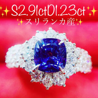 ★2.91ct★スリランカ産✨ブルーサファイア&1.23ctダイヤリング指輪(リング(指輪))
