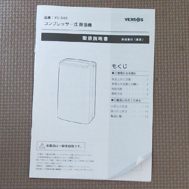 コンプレッサー式除湿機 スマホ/家電/カメラの生活家電(加湿器/除湿機)の商品写真