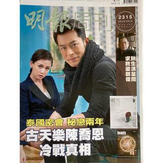 香港雑誌「明報周刊」2315期2013年3月23日号 古天楽表紙(音楽/芸能)