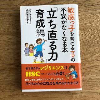 敏感っ子を育てるママの不安がなくなる本 「立ち直る力」育成編(結婚/出産/子育て)