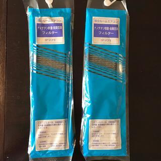 ヒタチ(日立)の日立ルームエアコン ナノチタン除菌・脱臭空清フィルター SP-VCF8(日用品/生活雑貨)