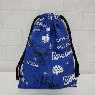 恐竜ブルー☆巾着袋(外出用品)