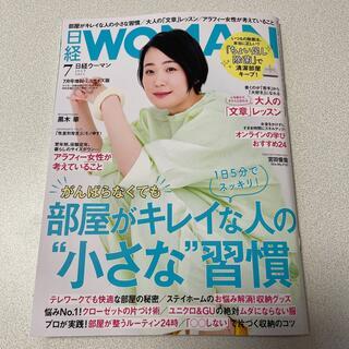 日経WOMAN(生活/健康)