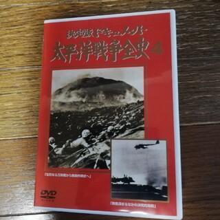 太平洋戦争全史 四巻(ドキュメンタリー)