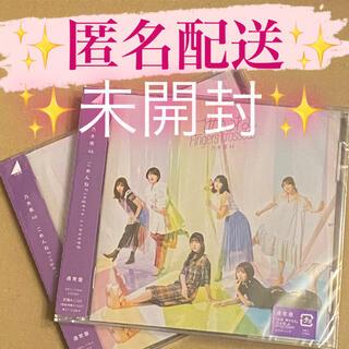 乃木坂46 ごめんねFingers crossed CD2枚セット
