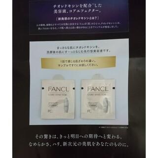 ファンケル(FANCL)のファンケル コアエフェクター サンプル(サンプル/トライアルキット)