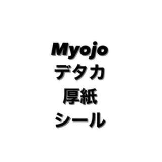 Myojo 厚紙 デタカ シール カレンダー等(男性タレント)