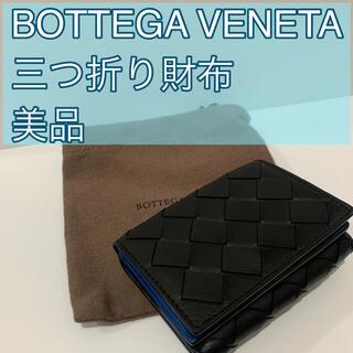 ボッテガヴェネタ(Bottega Veneta)のBOTTEGA VENETA三つ折り財布/ブラック×ブルー(折り財布)