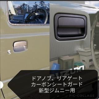 新型ジムニー用カーボン調シートドアノブガード左右/リアゲート