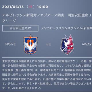 アルビレックス新潟 チケット 2枚(サッカー)