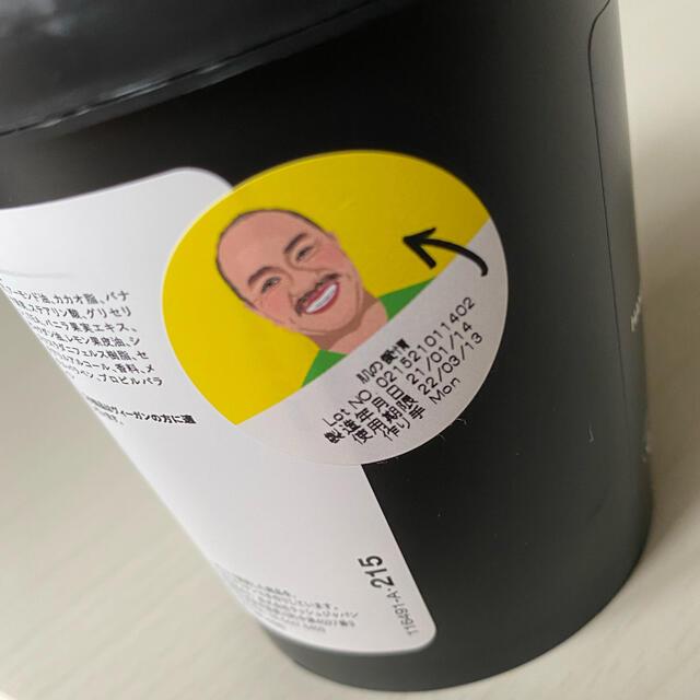 LUSH(ラッシュ)のLUSH    ハンド&ボディローション240g 肌の愛情 未使用 コスメ/美容のボディケア(ボディローション/ミルク)の商品写真