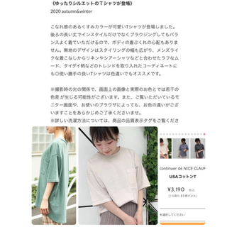 one after another NICE CLAUP - NICE CLAUP USAコットンTシャツ