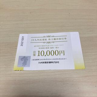 ジェイアール(JR)のJR九州高速船 株主優待割引券(その他)