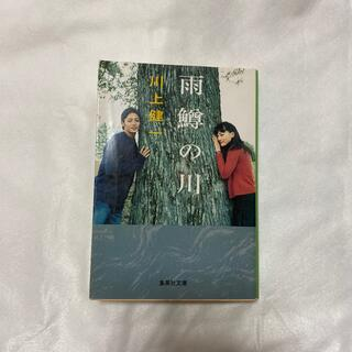 シュウエイシャ(集英社)の雨鱒の川(文学/小説)