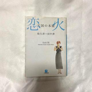 ショウガクカン(小学館)の天国の本屋~恋火(文学/小説)