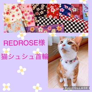 REDROSE様 猫シュシュ首輪 つまみ細工のお花リボン(リード/首輪)