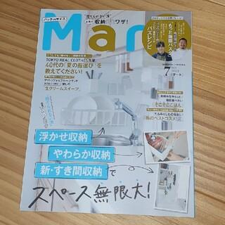 バッグinサイズ Mart (マート) 2021年 07月号(生活/健康)