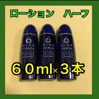 ライスフォース - ライスフォース 化粧水60ml×3本