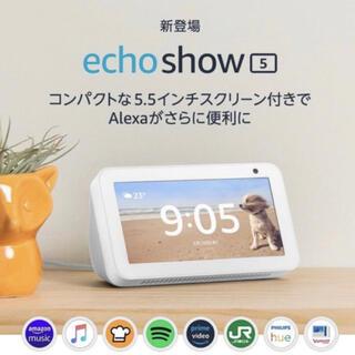 CB様専用!!美品/安価☆Amazon Echo Show 5  箱、取説付き(スピーカー)