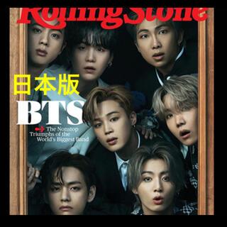 Rolling Stone Japan vol.15 2021年 8月号(音楽/芸能)