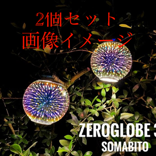 ZEROGLOBE 3D 新品未開封二個セット(天井照明)