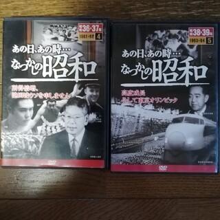 キープ(keep)のなつかしの昭和 4巻5巻セット(ドキュメンタリー)