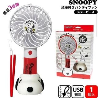 スヌーピー(SNOOPY)のスヌーピー ハンディファン 扇風機(扇風機)