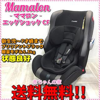 コンビ(combi)の状態良好 軽量モデル ママロン エッグショック CF チャイルドシート 送料無料(自動車用チャイルドシート本体)