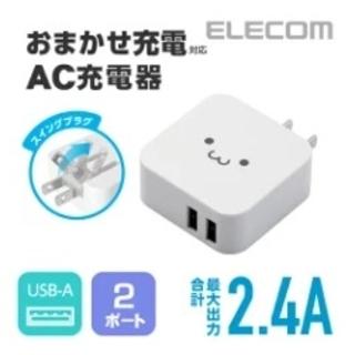 エレコム(ELECOM)のエレコム USB 充電器 ACアダプター 2ポート 急速充電器 折畳式プラグ(バッテリー/充電器)