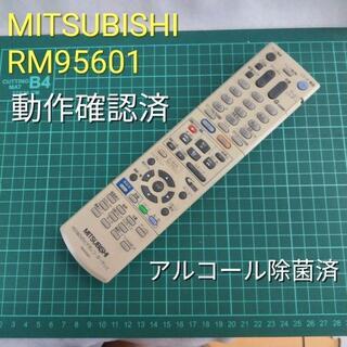 ミツビシ(三菱)の三菱 RM95601 HDD/DVDレコーダーリモコン 動作品 蓋なし 中古(その他)