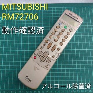 ミツビシ(三菱)の三菱 RM72706 VHSリモコン 動作品 中古 蓋なし(その他)