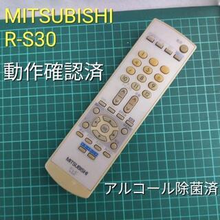 ミツビシ(三菱)の三菱 R-S30 TVリモコン 中古 動作品 蓋なし(その他)