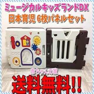 ニホンイクジ(日本育児)の日本育児 ミュージカルキッズランドDX 6枚パネル 送料無料☆ミ(ベビーサークル)