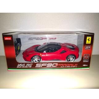 フェラーリ(Ferrari)の【新品未開封】 1/14 RC フェラーリ SF90 ストラダーレ(ホビーラジコン)