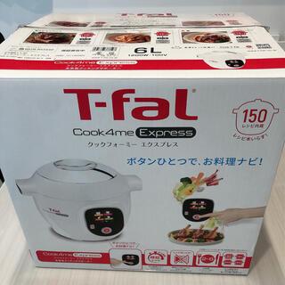 T-fal - 【新品未使用】T-fal クックフォーミー エクスプレス 6L 150レシピ内蔵