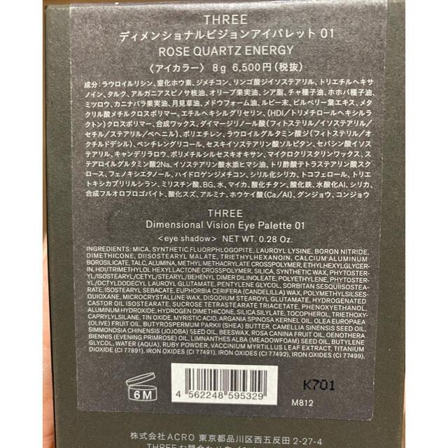 THREE(スリー)のディメンショナルビジョンアイパレット 01 コスメ/美容のベースメイク/化粧品(アイシャドウ)の商品写真