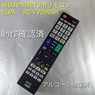 エルパ(ELPA)のエルパ RC-TV009SH シャープ互換TV用リモコン 中古 動作品(その他)
