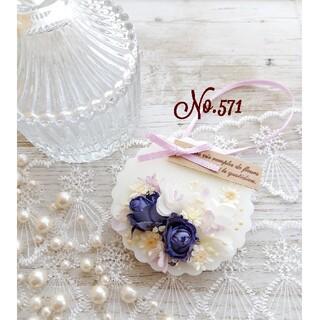 No.571 アロマワックスサシェ 青紫の薔薇 ハンドメイド リラックス