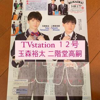 Kis-My-Ft2 - TVstation 玉森裕太 二階堂高嗣 Kis-My-Ft2 連載 切り抜き