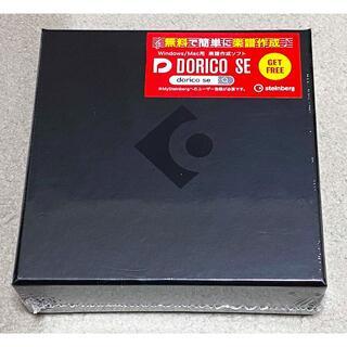 ヤマハ(ヤマハ)の新品未開封★Steinberg☆CUBASE Pro 11☆国内正規品・通常版(DAWソフトウェア)