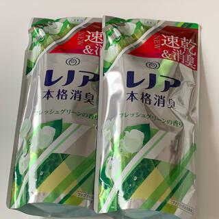 【新品】レノア 柔軟剤 本格消臭 フレッシュグリーンの香り 詰替2個《送料込》(洗剤/柔軟剤)