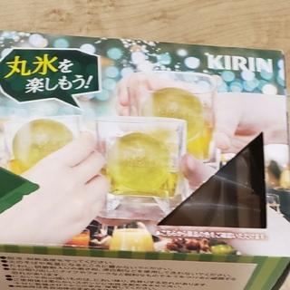 キリン(キリン)の丸氷 製氷器 ブラウン色 KIRIN(調理道具/製菓道具)