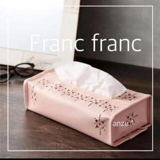 フランフラン(Francfranc)のフランフラン ティッシュカバー ティッシュボックス(ティッシュボックス)