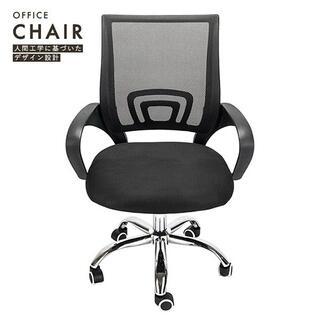 オフィスチェア デスクチェア メッシュ 椅子 イス(ハイバックチェア)
