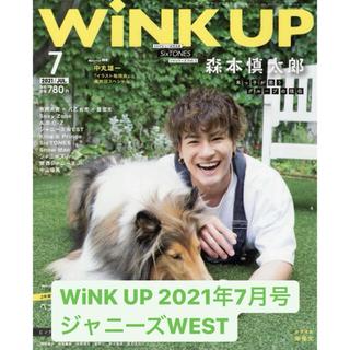 ジャニーズウエスト(ジャニーズWEST)のWiNK UP 2021年7月号(音楽/芸能)