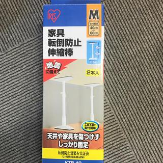 アイリスオーヤマ(アイリスオーヤマ)の家具転倒防止棒 M(2本入)アイリスオーヤマ (防災関連グッズ)