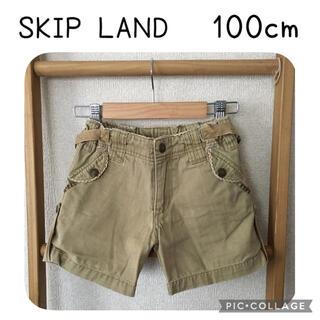 スキップランド(Skip Land)のSKIP LAND  ★  100cm  ショートパンツ(パンツ/スパッツ)