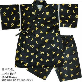 バナナ 甚平 110(甚平/浴衣)