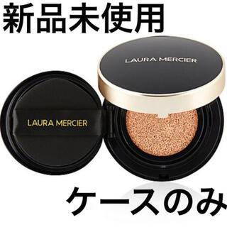 laura mercier - 新品 ローラメルシエ クッションファンデーション ケースのみ