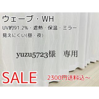 yuzu5723様 専用 レースカーテン 150㎝×250㎝ 2枚(レースカーテン)